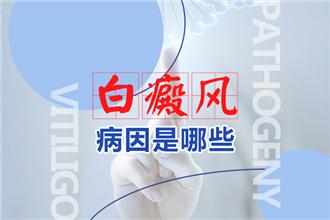 大合集,女性白癜风护理方法!