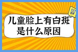 郑州西京是看白颠疯病专科医院吗